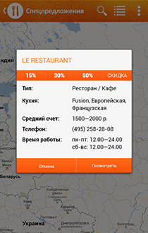 Mobile application creation for edimvgorode - restaurant special offers