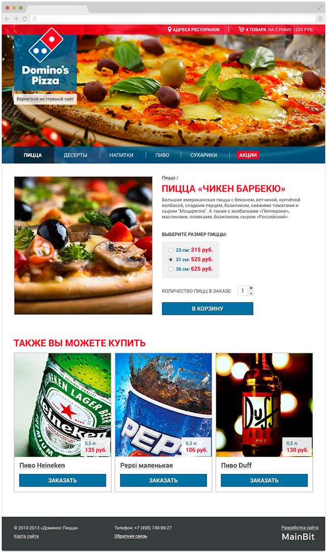 Создание сайта Domino's Pizza - карточка товара