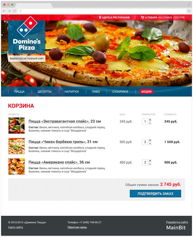Создание сайта Domino's Pizza - корзина