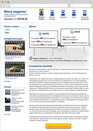 Создание сайта МогуВодить.ру - страница цен
