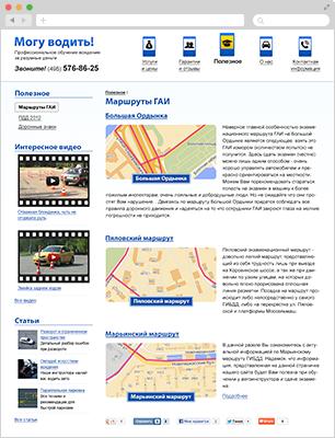 Создание сайта МогуВодить.ру - маршруты ГАИ