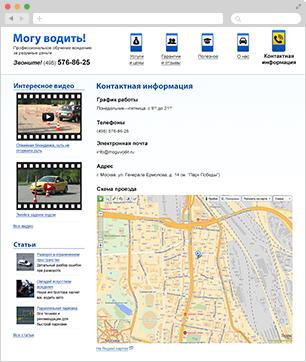 Создание сайта МогуВодить.ру - контакная информация