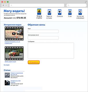 Создание сайта МогуВодить.ру - форма обратной связи
