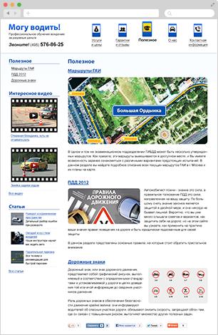 Создание сайта МогуВодить.ру - полезная информация