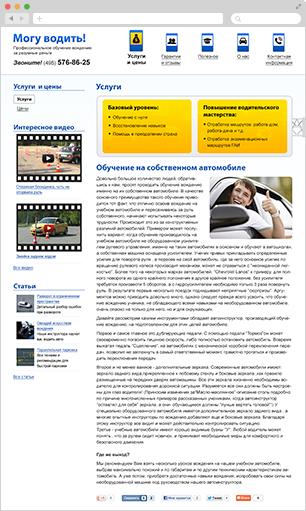 Создание сайта МогуВодить.ру - список услуг