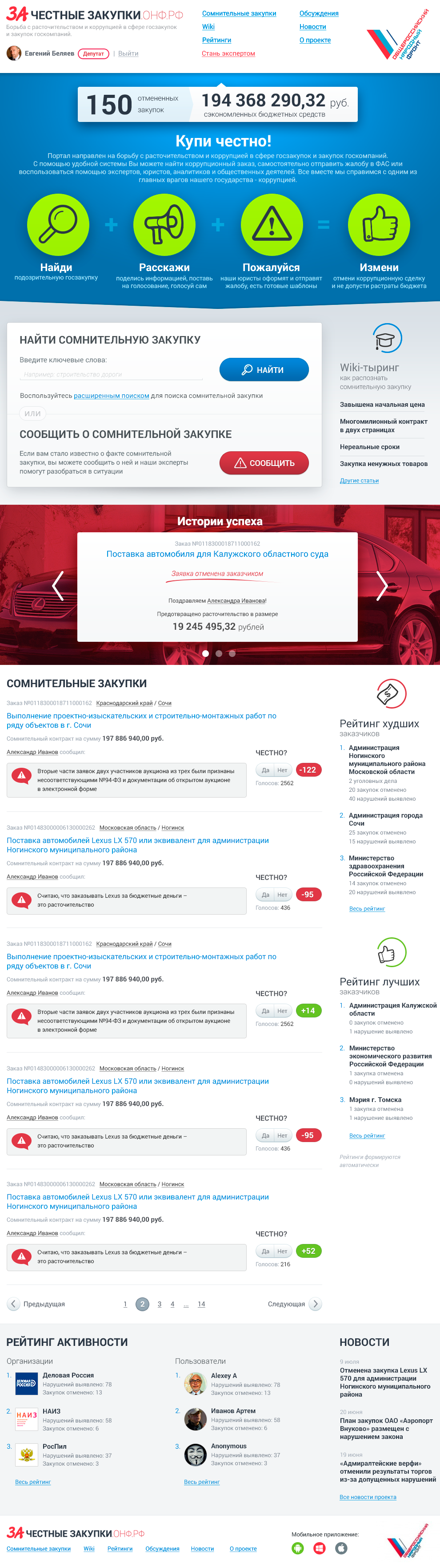 Создание сайта zachestnyezakupki - главная страница